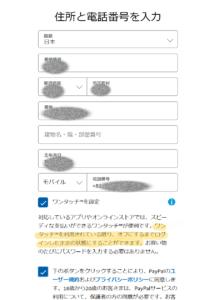 PayPal個人情報入力