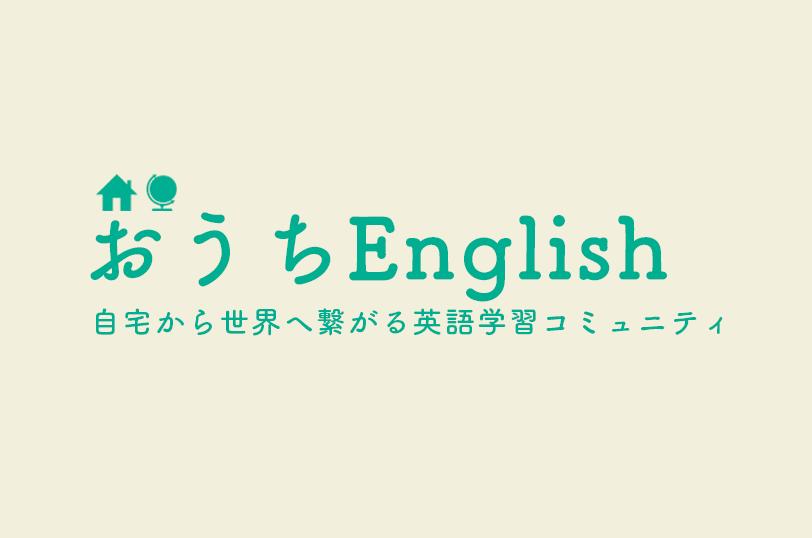 おうちEnglish